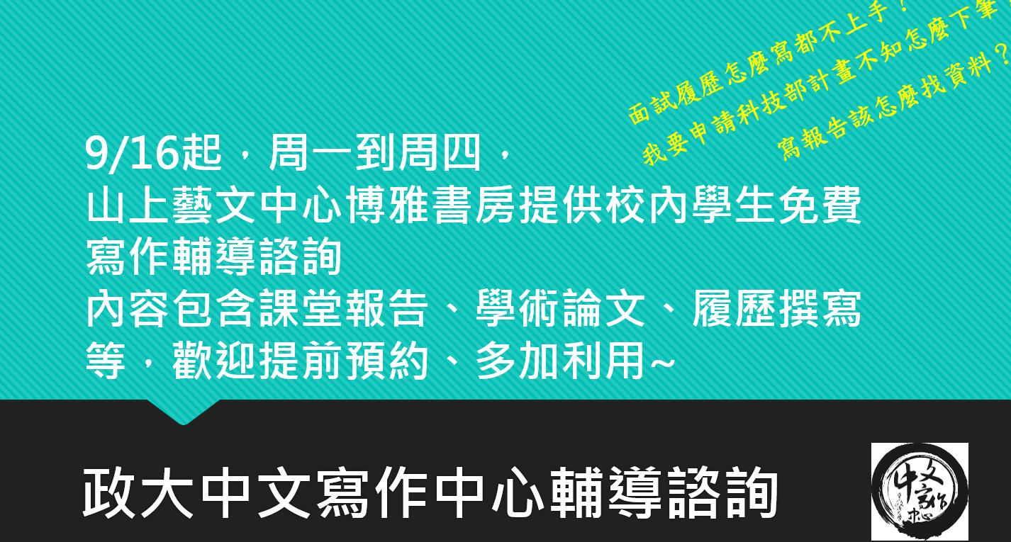 【寫作中心輔導員預約上線】108-1班表與預約表單出爐